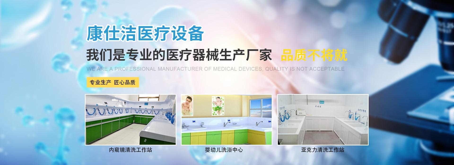 内镜清洗工作站,内窥镜清洗工作站,医用封口机